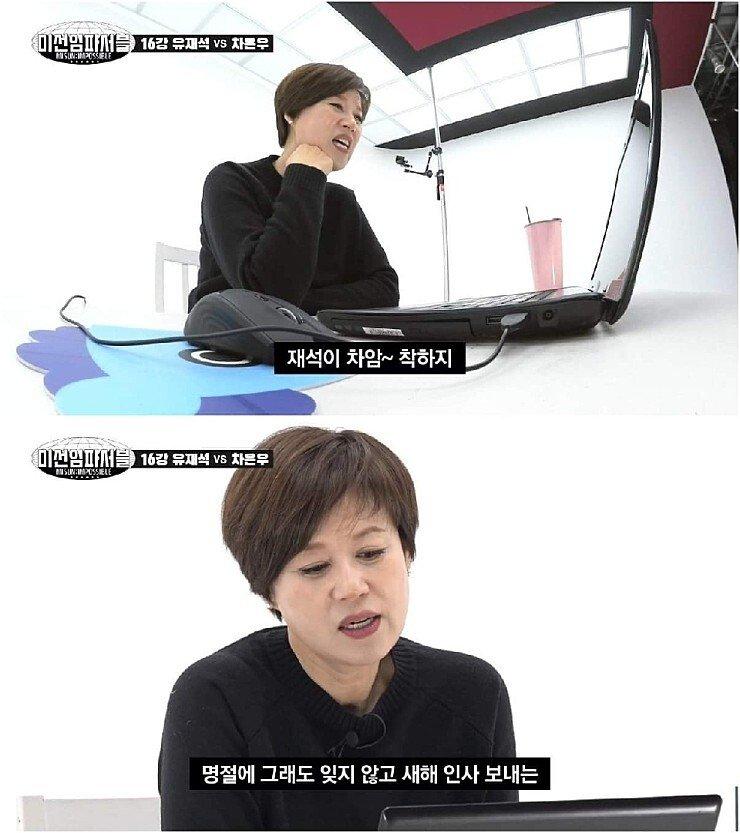박미선의 남자 연예인 월드컵 2.jpg