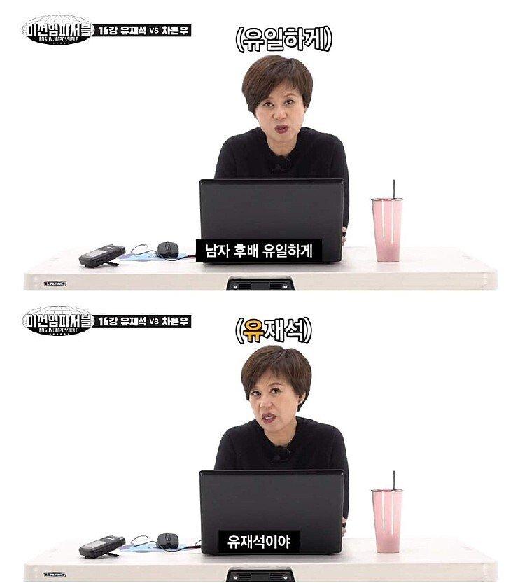 박미선의 남자 연예인 월드컵 3.jpg