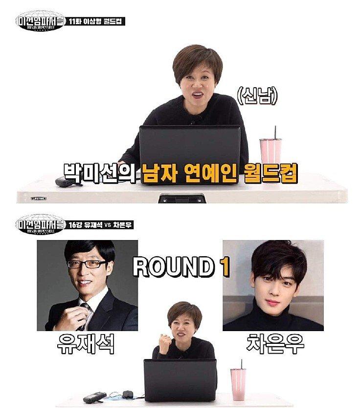 박미선의 남자 연예인 월드컵 1.jpg
