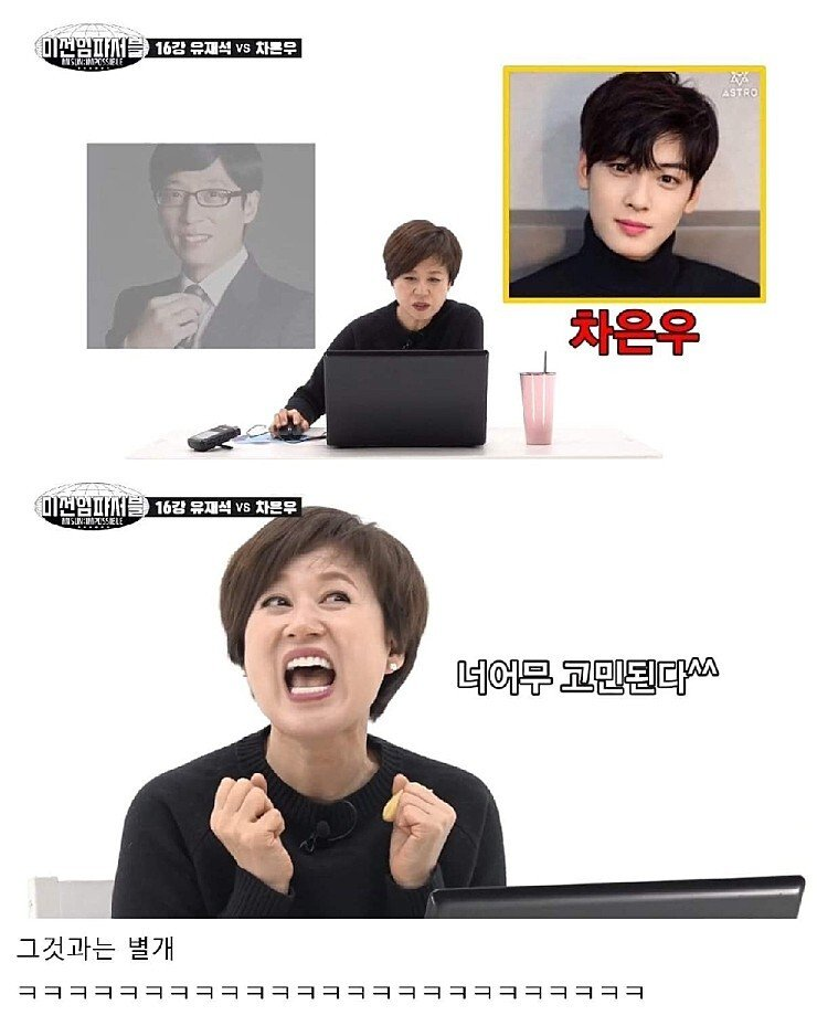 박미선의 남자 연예인 월드컵 6.jpg
