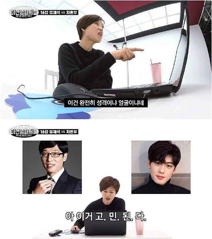 박미선의 남자 연예인 월드컵 5.jpg