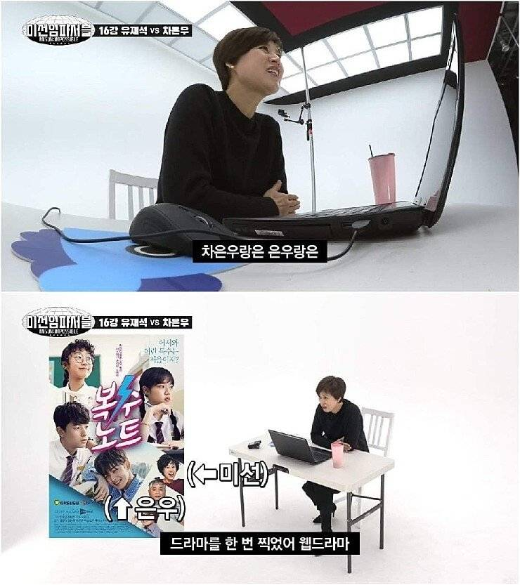 박미선의 남자 연예인 월드컵 4.jpg