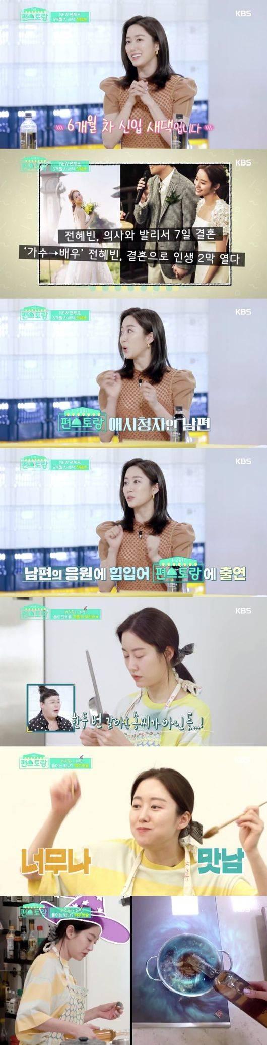 전혜빈 결혼후 첫방송.jpg