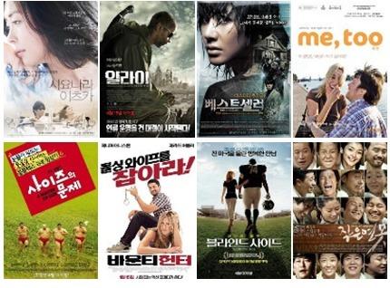 지난주 개봉 영화 중 네티즌들이 추천한 영화모음 : 네모판