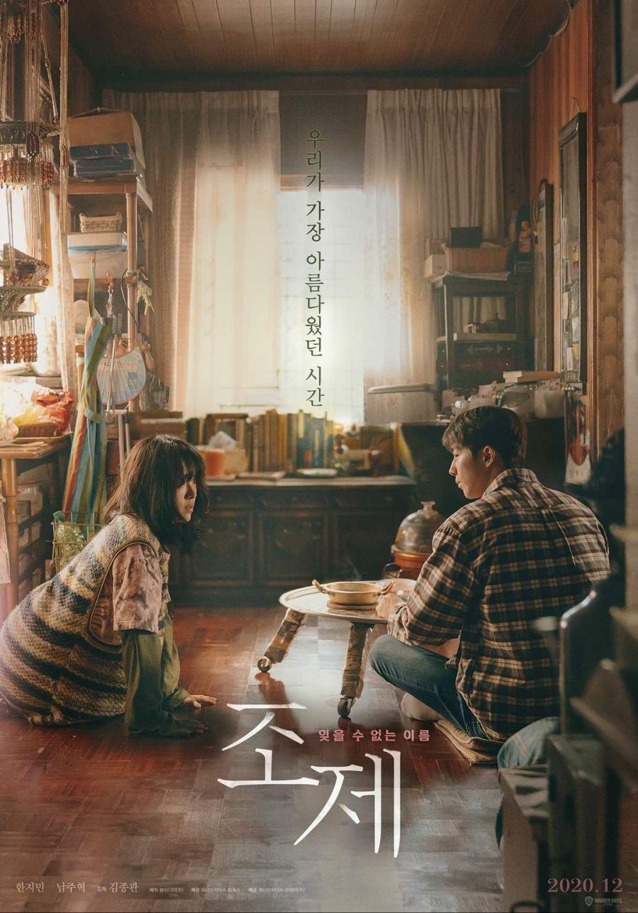 Josee: Han Ji Min and Nam Joo Hyuk experience the ups and downs of love
