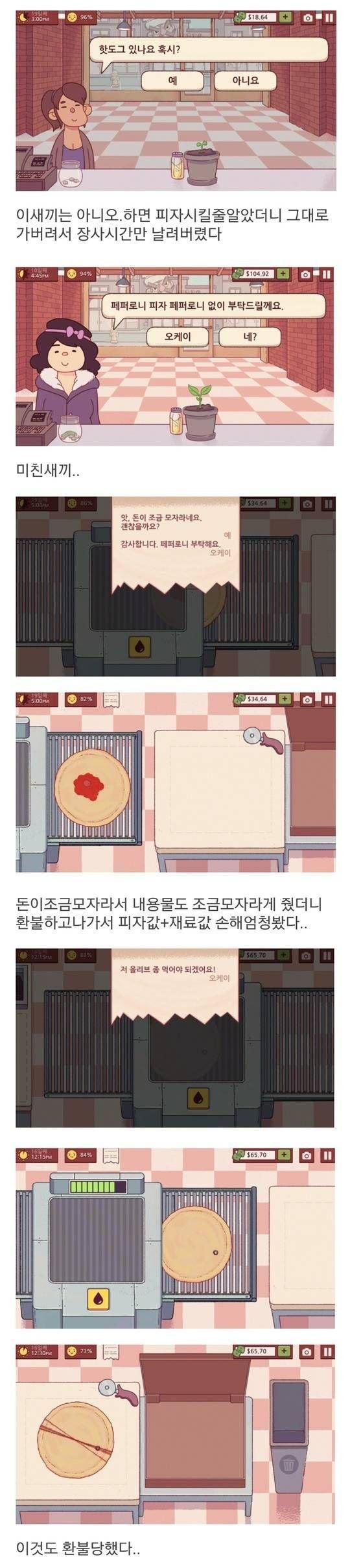 게임 속 피자가게를 오픈한 디씨인 2.jpg