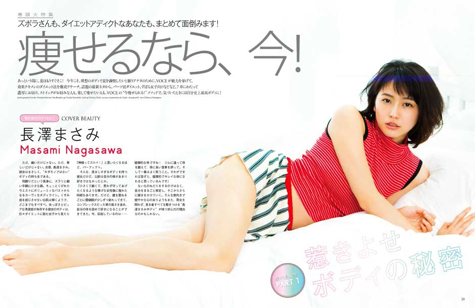 나가사와-마사미-화보.jpg
