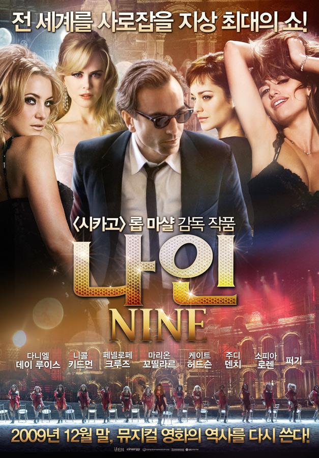 뮤지컬영화 나인 nine