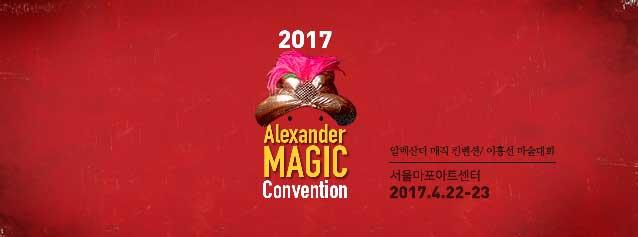 2017_알렉산더_매직_컨벤션.jpg