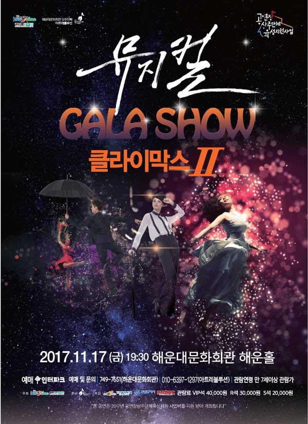 뮤지컬-갈라쇼-클라이막스Ⅱ-메인-포스터.jpg