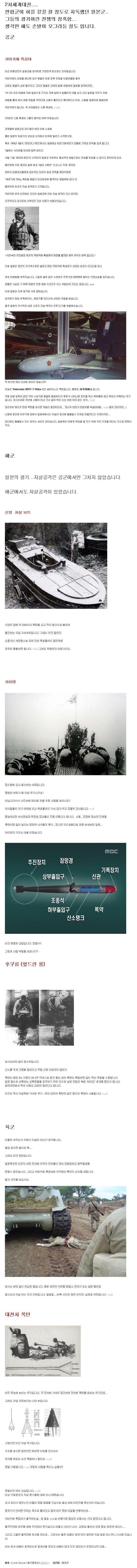 일본군이 내놓은 해괴한 무기들.jpg