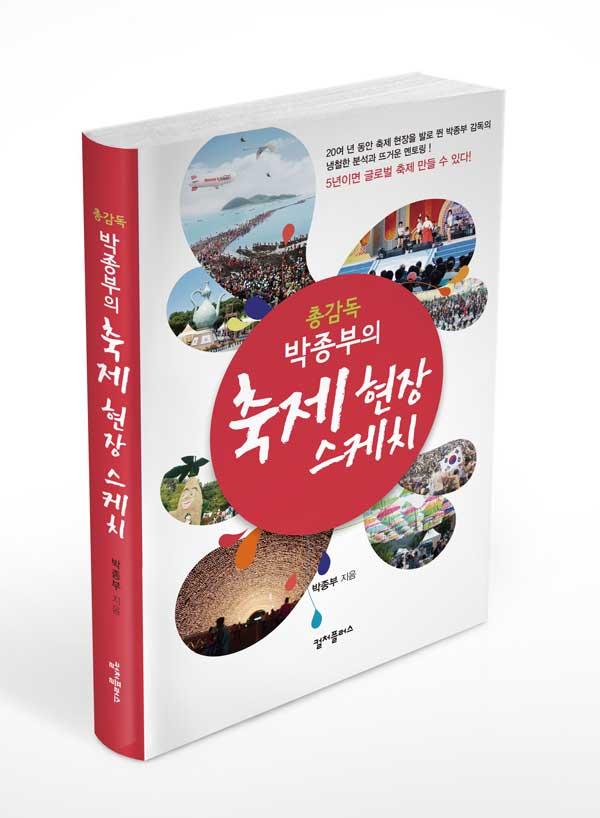 박종부의-축제-현장-스케치-표지.jpg