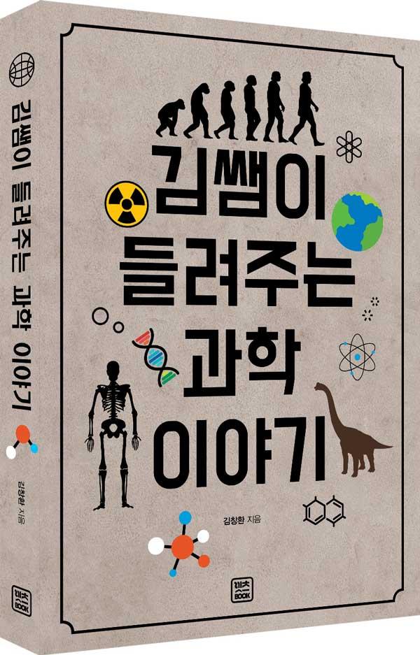 김쌤이-들려주는-과학-이야기-표지.jpg