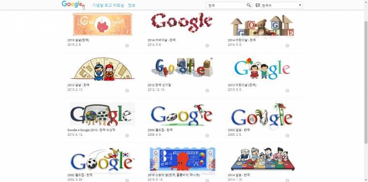 구글 검색 기념일 로고 2.jpg