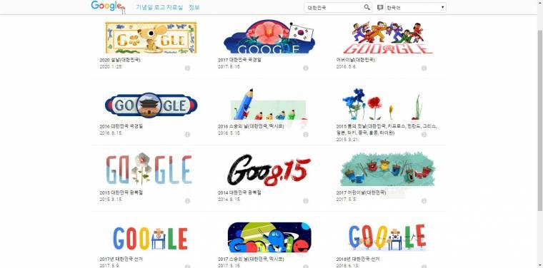 구글 검색 기념일 로고 1.jpg