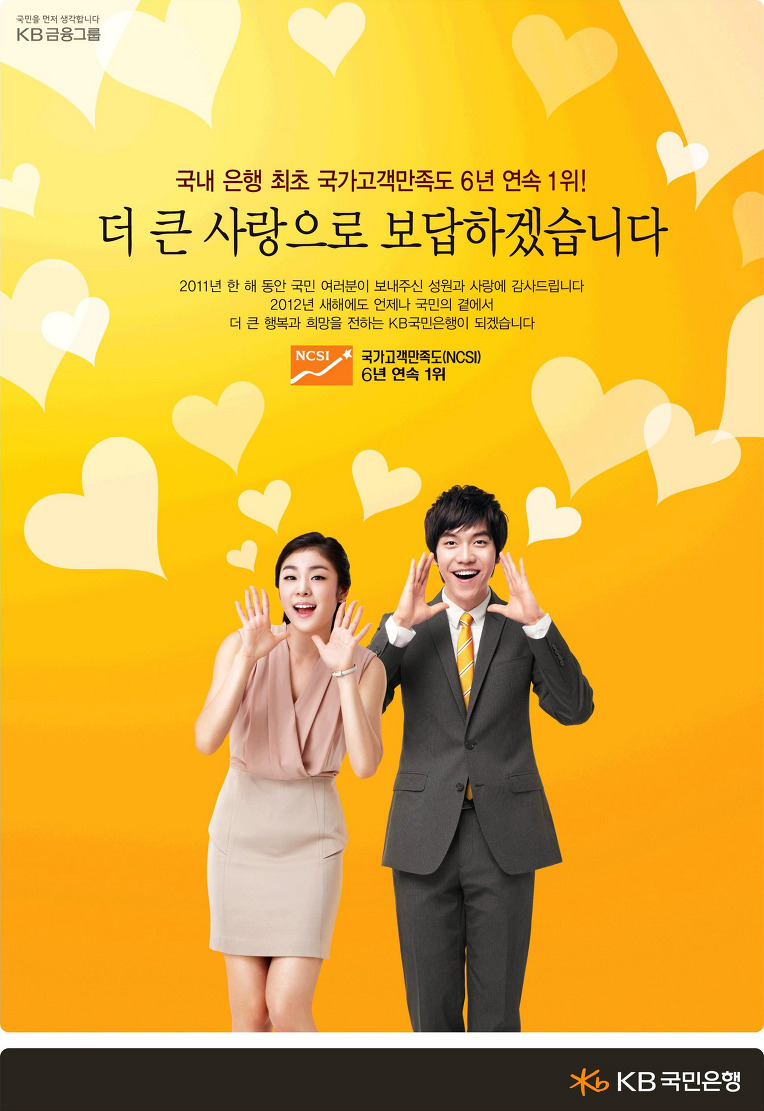 이승기 김연아 KB국민은행 최근 광고 : 네모판