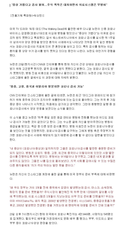 워킹 데드 배우 다니엘 뉴먼 3.PNG